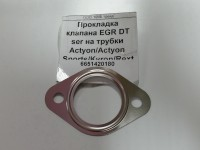 Прокладка клапана EGR DT ser на трубки Actyon/Actyon Sports/Kyron/Rexton
